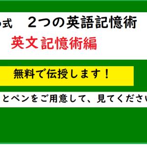 無料の親子英語伝授教室を開催します。