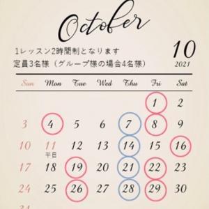 *10月レッスンスケジュール*