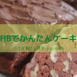 HBでかんたんケーキ