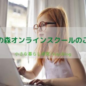 言葉の森オンラインスクールのご紹介