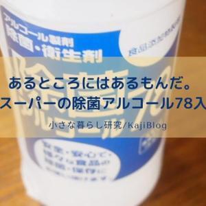あるところにはあるものだ。業務スーパーの除菌アルコール78入手!