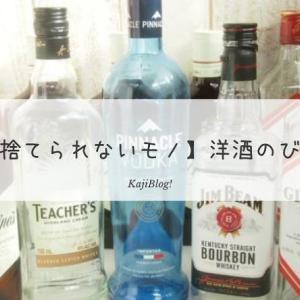 【捨てられないモノ】洋酒のびん