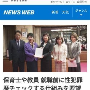 日本の大事な一歩のお話。