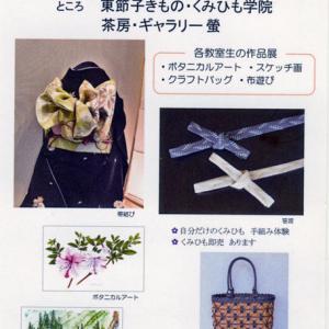 TAWARA教室秋の作品展~