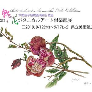 第13回野の花ボタニカルアート倶楽部展のお知らせ~!