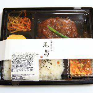 尾島商店の手掛ける「Meat Cafe OJIMA」で買えるハンバーグ弁当をテイクアウト!@野毛