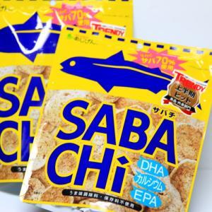 日経トレンディ2020上半期ベストヒット商品にサバチが!売り切れ続出の理由とは?