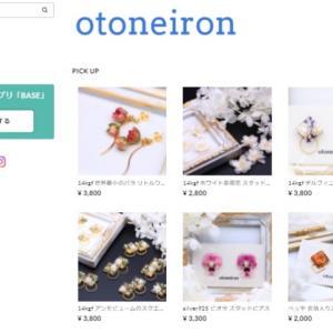 「otoneiron」ネットでお店を開くならBASE!開業しました!