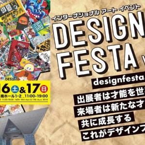 週末はデザインフェスタに出展します