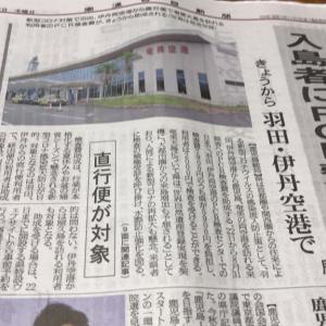 今朝の新聞のトップ記事