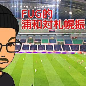 浦和対札幌戦振り返り