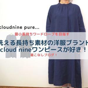 洗える長持ち素材の洋服ブランドcloud nineワンピースが好き!