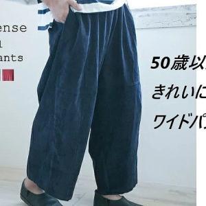【ナチュセン】50代以上シニアも楽にあったかかっこよく履けそうなワイドパンツ!