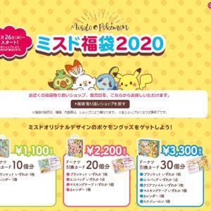 【福袋】ドーナツ引換券だけでも元が取れる毎年恒例のミスド福袋2020