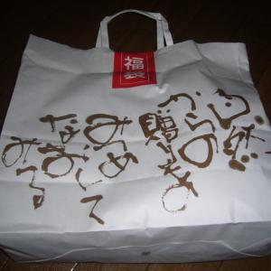 【福袋】尾張 松風屋の福袋2020(¥1080)を購入!!!@調布パルコ