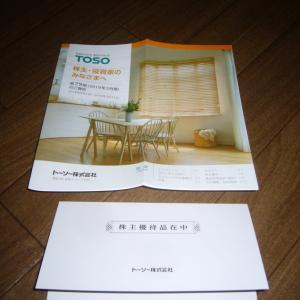 【株主優待】3月優待の トーソー から優待が到着(図書カード 1000円)