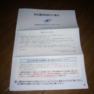 【株主優待】3月優待の TOKAIホールディングス から優待案内が到着