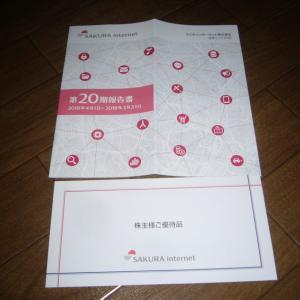 【株主優待】3月優待の さくらインターネット から優待が到着(クオカード500円)
