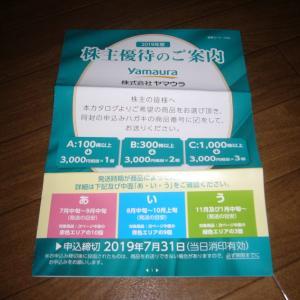 【株主優待】3月優待の ヤマウラ から優待案内が到着(カタログギフト3000円)