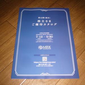 【株主優待】3月優待の MRKホールディングス から優待案内が到着(6000P)