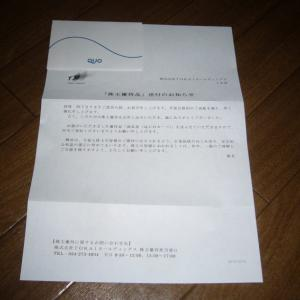 【株主優待】3月優待の TOKAIホールディングス から優待が到着(クオカード500円)