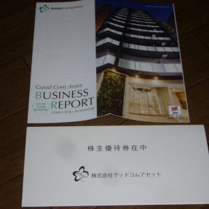 【株主優待】4月優待の グッドコムアセット から優待が到着(クオカード 2000円)
