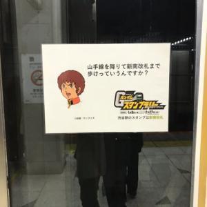 JR東日本機動戦士ガンダムスタンプラリーあなたならできるわ。:JR渋谷駅