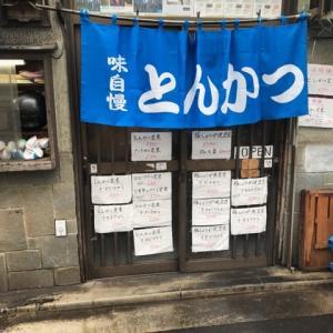 とんかつ三太(東京都港区芝3)