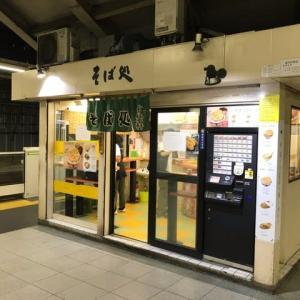 そば処 常盤軒(東京都港区高輪3)