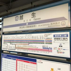 東武越生駅(東武東上本線)