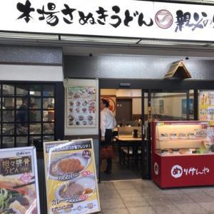 本場さぬきうどん 親父の製麺所 田端店