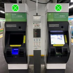 Suicaグリーン券専用券売機