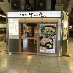 そば処 中山道 大宮8・9番線ホーム店