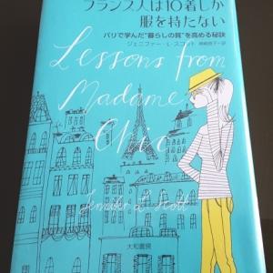 """[パリで学んだ""""暮らしの質""""を高める秘訣]を読んで。"""