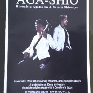 このところ、JCCC行きが続いています。AGA-SHIOコンサートへ。