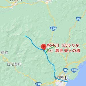 祝子川温泉 美人の湯ー7.8点