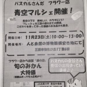 青空マルシェ開催!!人と自然の博物館空き地にて~(^^)/