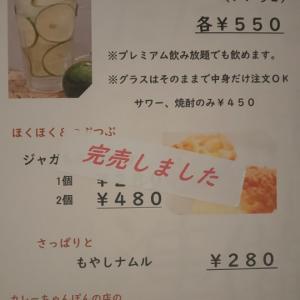 秋メニュー完売1号★
