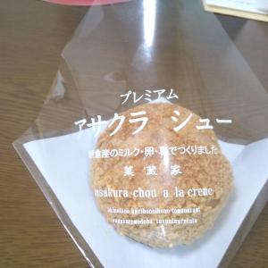阿さひ飴本舗 菓蔵家 あさくらシュー 福岡県朝倉市