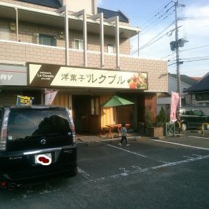 洋菓子 ルクプル シュークリーム 福岡県太宰府市