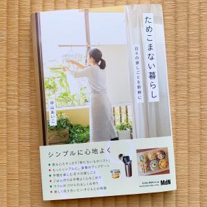 *書籍出版のお知らせ【新刊『ためこまない暮らし』】