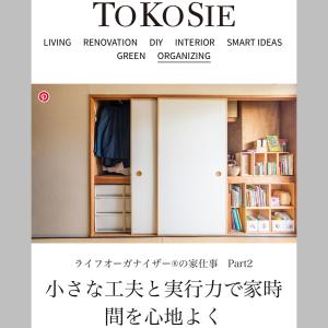 *収納をスッキリさせるコツ。ウェブマガジン【ToKoSie:トコシエ】掲載のお知らせ