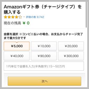 *【メルカリの売上金】をAmazonで使う