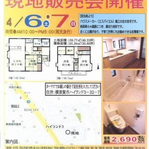 ◆横須賀市ハイランド3丁目 中古一戸建てのリノベーションが完成しました!