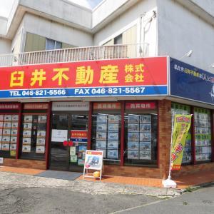■臼井不動産㈱ 堀ノ内店 は今日も元気に営業しております!■