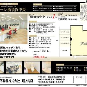 ★横須賀中央駅徒歩1分の弊社貸し主テナント物件を初公開します!