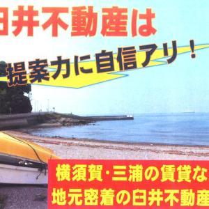 【横須賀・三浦の不動産は地元の臼井不動産へご相談ください】