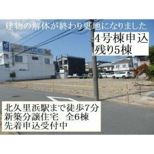 ★横須賀市根岸町4丁目 新築分譲住宅 お問い合わせ殺到中★