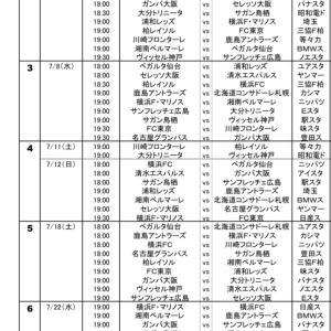 Jリーグ再開日程が発表