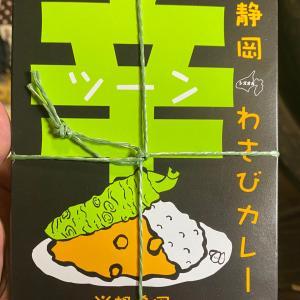 「静岡わさびカレー 辛」を食べてみた